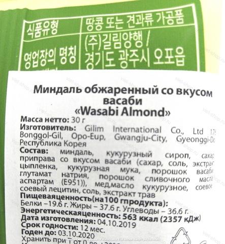 Миндаль обжаренный со вкусом васаби, Корея, 30 гр.