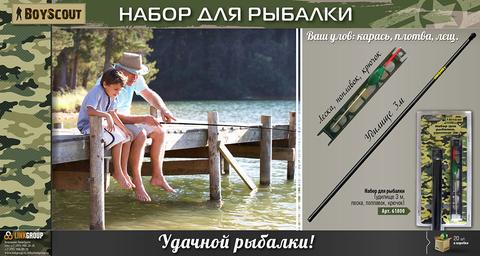 Набор для рыбалки (Удилище 3м, леска, поплавок, крючок)