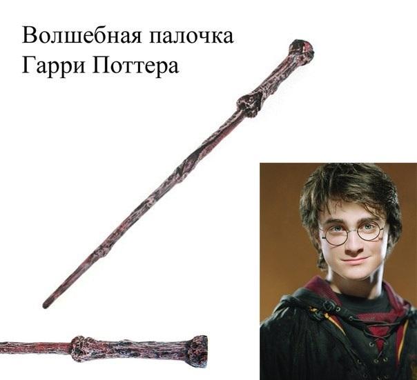 Волшебная палочка Гарри Поттера: купить волшебные палочки ...