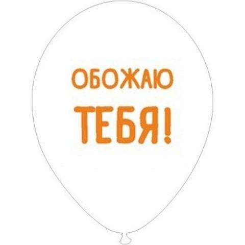 Воздушный шар Обожаю тебя