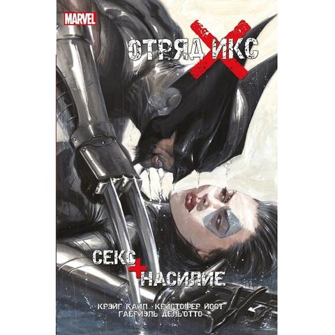 Отряд Икс: Секс + Насилие (Альтернативная обложка)