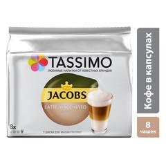 Капсулы для кофемашин Tassimo Latte Macchiato (16 штук в упаковке)