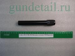 Насадки Парадокс 150мм Сайга 20калибр (СОК-20)