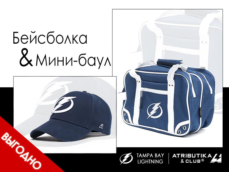 Комплект НХЛ Тампа-Бэй Лайтнинг (бейсболка подростковая и мини-баул косметичка)