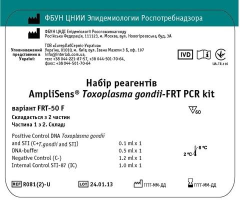 R081(2)-U   Набір реагентів AmpliSens® Toxoplasma gondii-FRT PCR kit  Модель:  варiант FRT-50 F