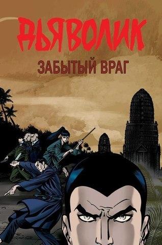 Дьяволик: Забытый враг