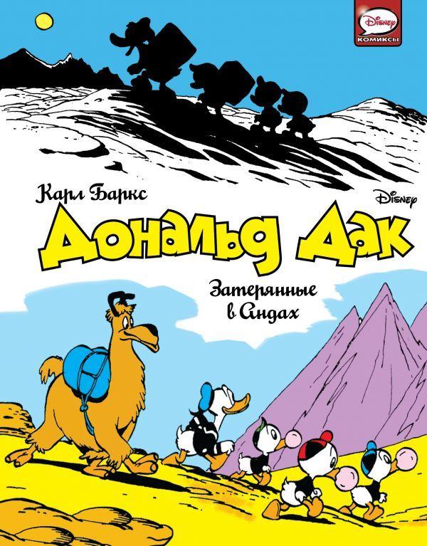 Дональд Дак. Затерянные в Андах
