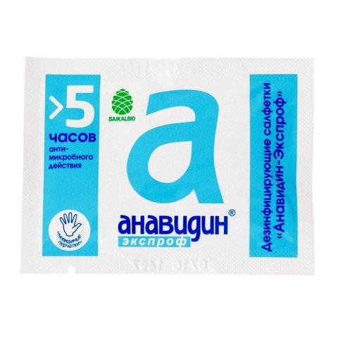 Кожный антисептик Анавидин-экспроф, салфетка в индивидуальной упаковке