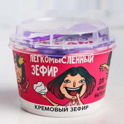 Зефир кремовый «Легкомысленный», 130 г