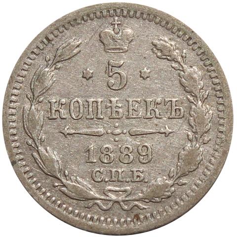5 копеек 1889 год. СПБ-АГ VF+.