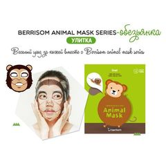 Маска-обезьянка с муцином улитки, BERRISOM, Berrisom Animal Mask Series Monkey