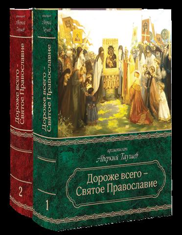 Дороже всего - Святое Православие. Архиепископ Аверкий (Таушев). В 2 частях