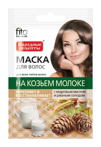 Фитокосметик Народные рецепты Маска для волос На козьем молоке с кедровым маслом и солодом укрепление и восстановление 30мл