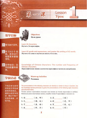 Experiencing Chinese Characters: Advanced - Textbook (English-Russian)