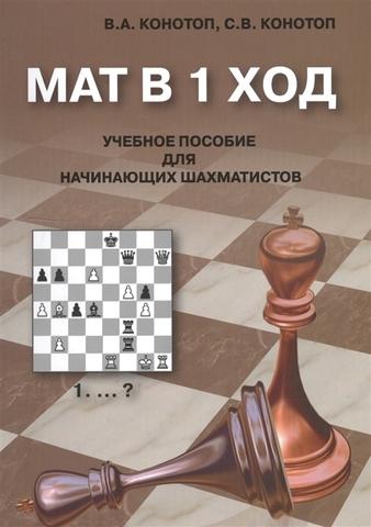 Электронная книга Мат в 1 ход. Учебное пособие для начинающих шахматистов. PDF файл