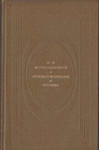 Боратынский. Стихотворения и поэмы