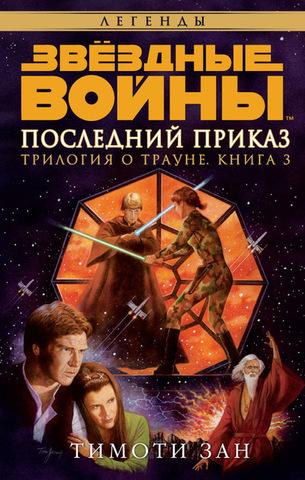 Звёздные Войны. Трилогия о Трауне. Кн.3. Последний приказ