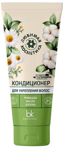 BelKosmex Любимая косметика Кондиционер для укрепления волос 220г