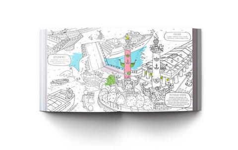Раскраска-путеводитель «Санкт-Петербург», любимые города