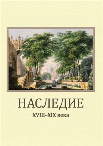 Наследие: XVIII–XIX века: сборник статей, материалов и документов. Выпуск II.
