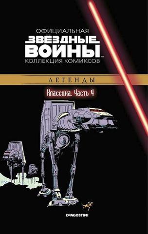 Звёздные войны. Официальная коллекция комиксов. Том 4. Классика. Часть 4