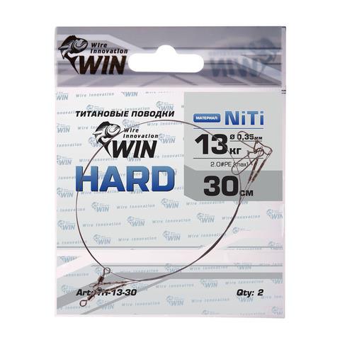 Поводок WIN Hard никель-титан, жесткий 13 кг.; 30 см. (уп. 2шт.)