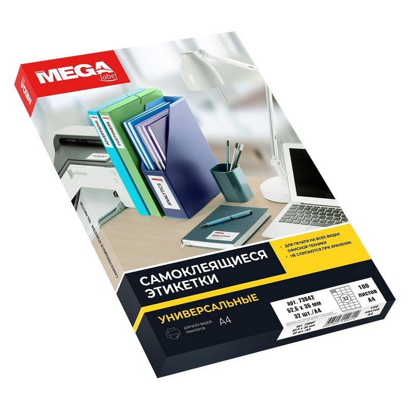 Этикетки самоклеящиеся Promega label белые 52.5х35 мм (32 штуки на листе А4, 100 листов в упаковке)