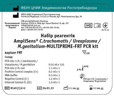R149(1)2-U  Набір реагентів AmpliSens® C.trachomatis / Ureaplasma / M.genitalium-MULTIPRIME-FRT PCR kit  Модель:  варiант FRT
