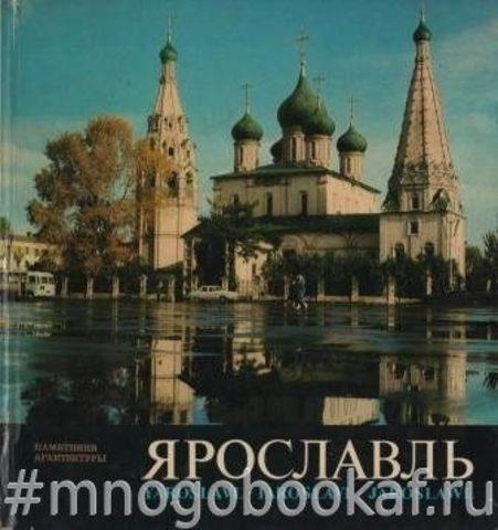 Ярославль. Памятники архитектуры