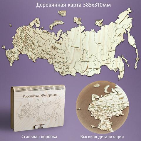 Пазл-карта России из дерева