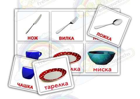 Посуда. 6 карточек. Развивающие пособия на липучках Frenchoponcho (Френчопончо)