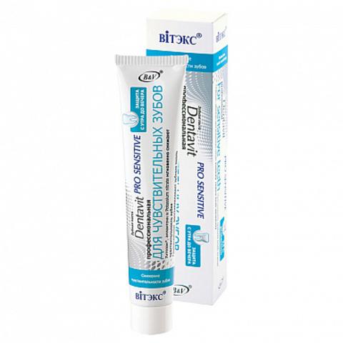 Витэкс Dentavit Pro Sensitive Профессиональная Для чувствительных зубов 85 г