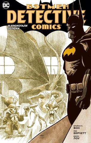 Бэтмен: Detective Comics. И хрюкотали зелюки