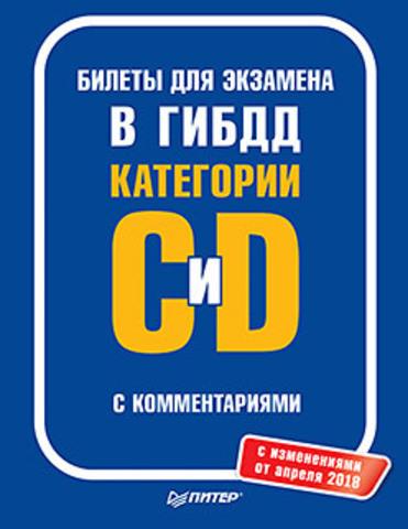 Билеты для экзамена в ГИБДД с комментариями. Категории С и D (с изменениями от апреля 2018)
