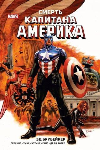 Капитан Америка. Смерть Капитан Америка