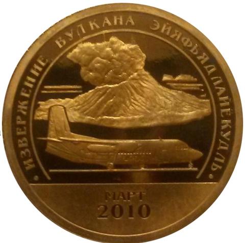 10 разменных знаков, 2010 год. СПМД, Извержение вулкана . Остров Шпицберген. Бронза