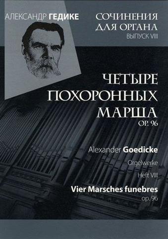 Гедике А. Сочинение для органа. Вып. 8. Четыре похоронных марша ор. 96.