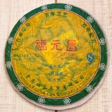 Фу Юань Чан И Ван Чин Шен ШУ Бин, 2016, 357 г