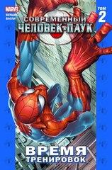 Комикс «Современный Человек-Паук. Том 2. Время тренировок»