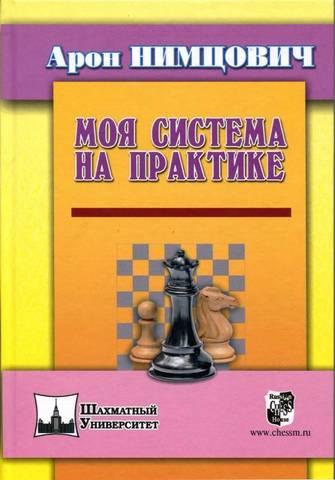Нимцович А.