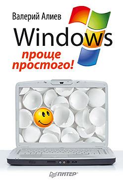 Windows 7 – проще простого!