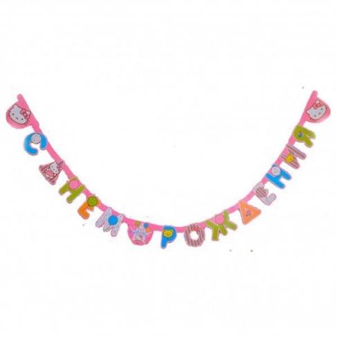Гирлянда-буквы С Днем Рождения Hello Kitty 220см