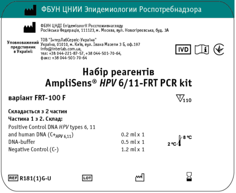 R181(1)G-U   Набір реагентів AmpliSens® HPV 6/11-FRT PCR kit  Модель:  варiант FRT-100 F