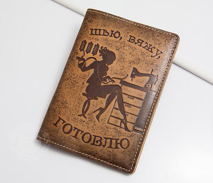 Прикольная обложка на паспорт для нее «Шью, Вяжу, Готовлю»