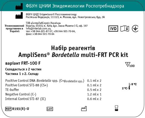 R193(6)-U   Набір реагентів AmpliSens® Bordetella multi-FRT PCR kit  Модель: варiант FRT-100 F
