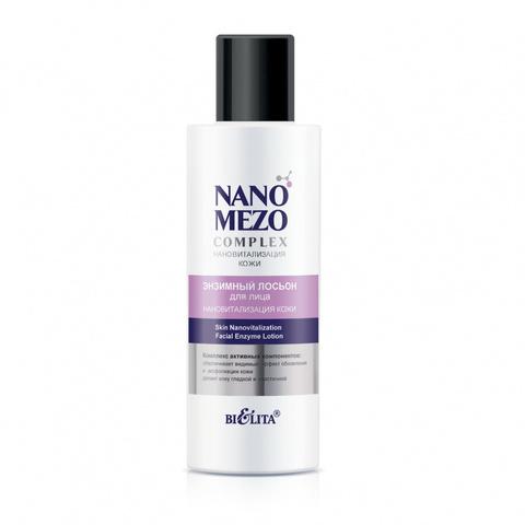 Белита NANOMEZOComplex Лосьон энзимный для лица Нановитализация кожи 150мл