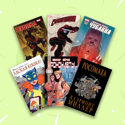 Набор комиксов 5