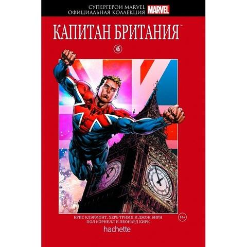 Супергерои Marvel. Официальная коллекция №45 Капитан Британия