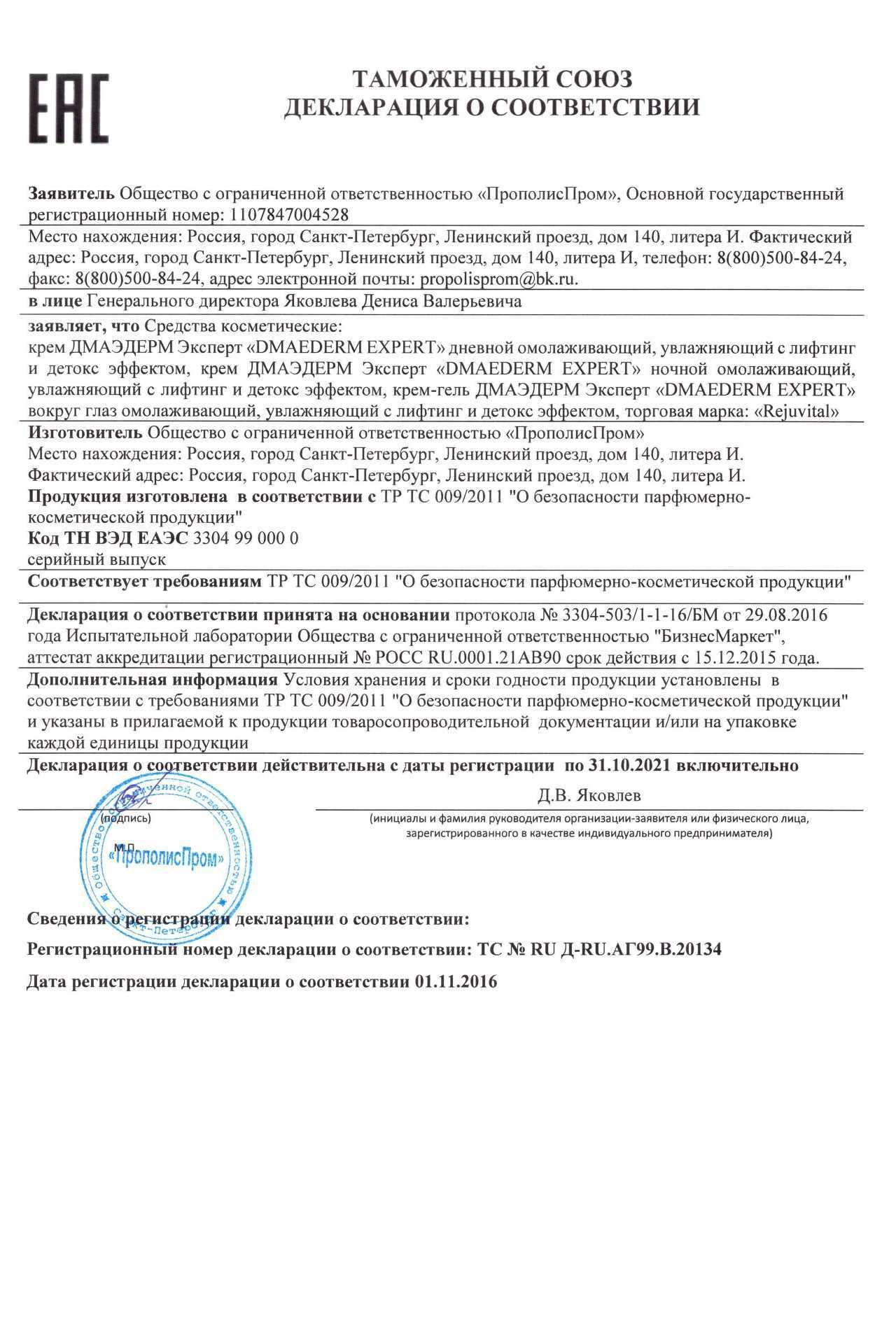 DMAEDERM EXPERT ANTI-AGE крем - Декларация соответствия