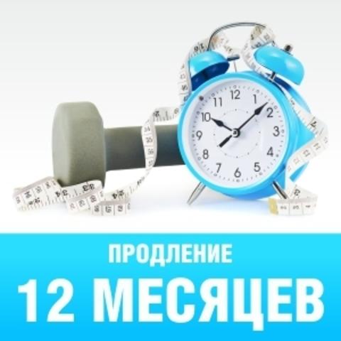 https://static-ru.insales.ru/images/products/1/4106/86077450/site_orange_card_prodlenie12.jpg